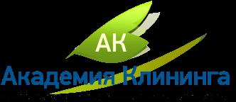 Профессиональная клининговая компания в Москве «Академия Клининга»